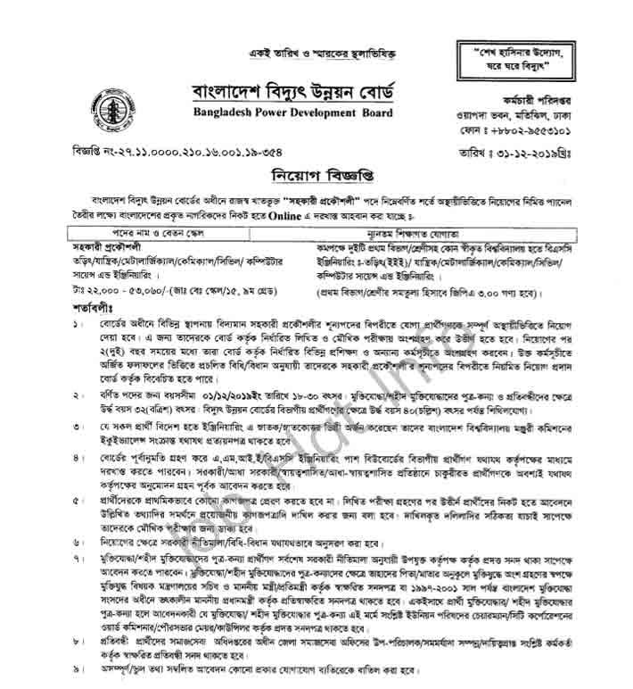 BPDB Job Circular 2020 Apply bpdb.teletalk.com.bd 1