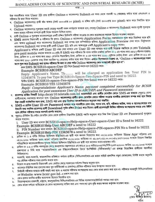 Job Circular at Bangladesh Council of Scientific and Industrial Research Apply online-bcsir10.teletalk.com.bd 3