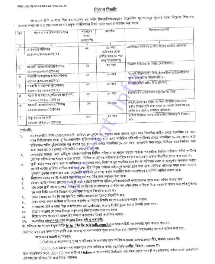 Bangladesh Sugar and Food Industries Corporation Job Apply-bsfic.teletalk.com.bd 1