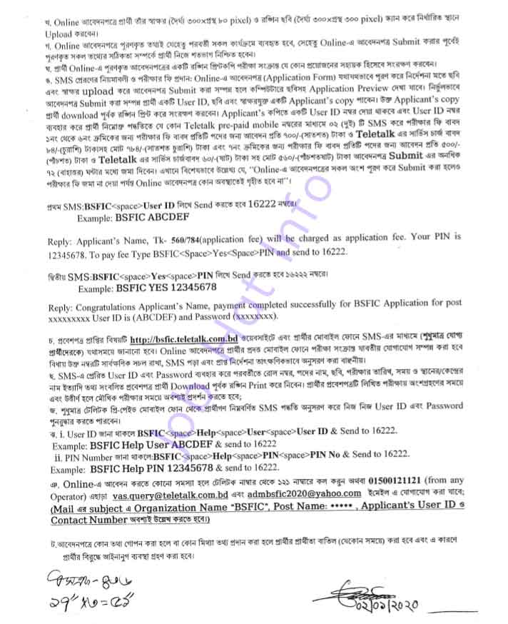 Bangladesh Sugar and Food Industries Corporation Job Apply-bsfic.teletalk.com.bd 2