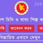 bangladesh sugar and food industries corporation