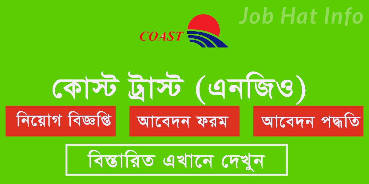 Job Circular at COAST Trust 1