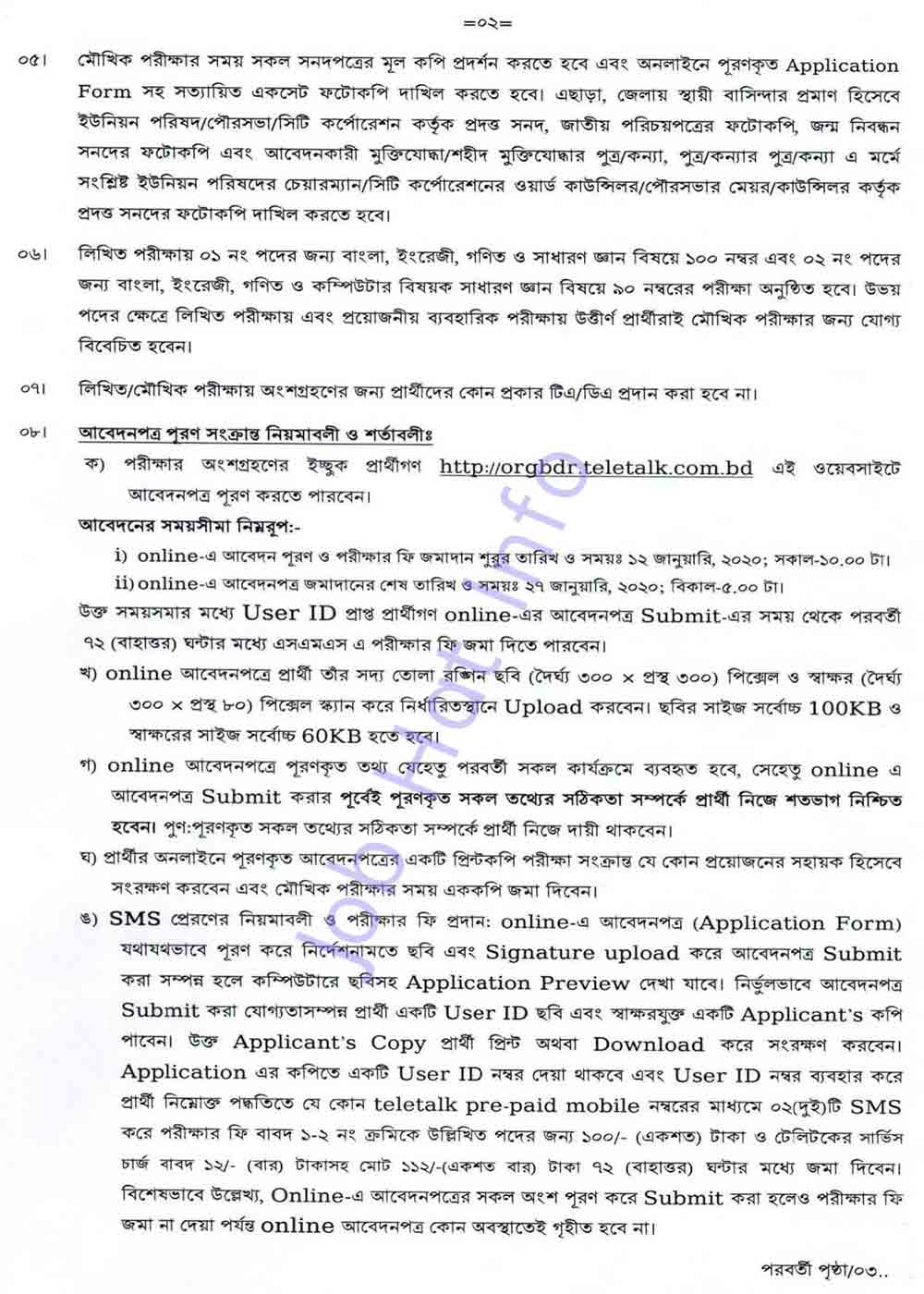 Job Circular at ORGBDR Apply Online-teletalk.com.bd 2