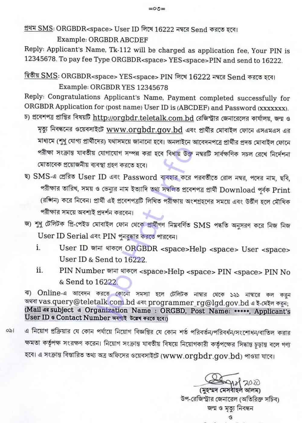 Job Circular at ORGBDR Apply Online-teletalk.com.bd 3
