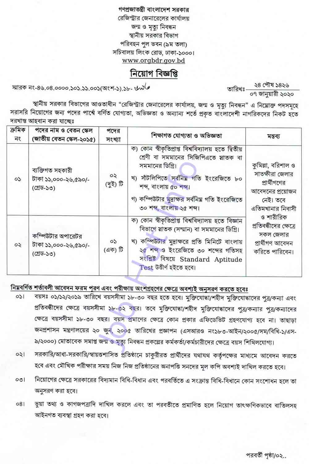 Job Circular at ORGBDR Apply Online-teletalk.com.bd 1