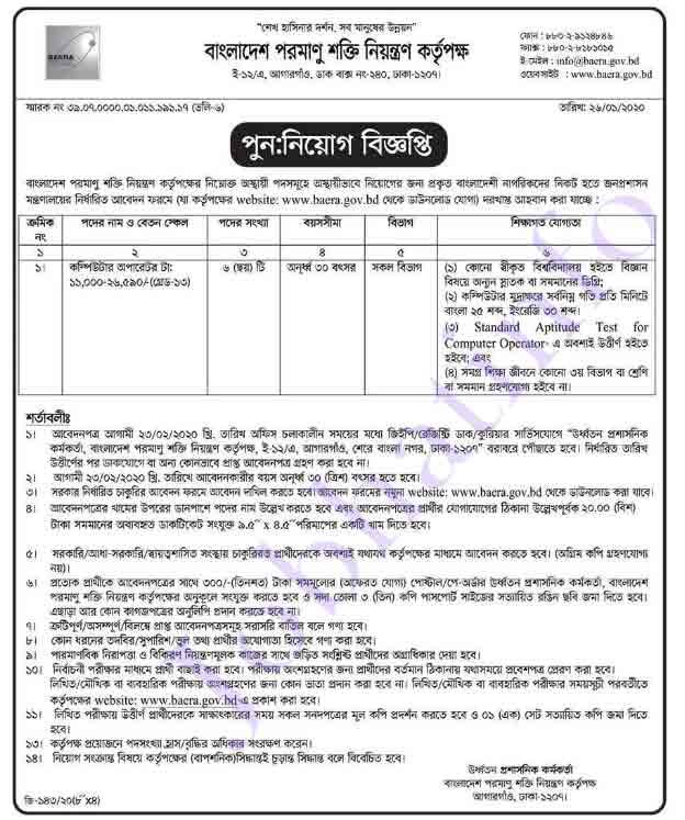 Bangladesh Atomic Energy Regulatory Authority Circular 1