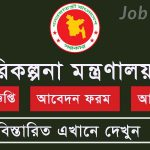 Implementation Monitoring and Evaluation Division (IMED) Job Circular 4
