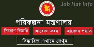 Implementation Monitoring and Evaluation Division (IMED) Job Circular 6