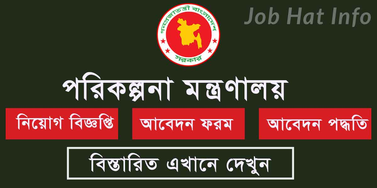 Implementation Monitoring and Evaluation Division (IMED) Job Circular 1
