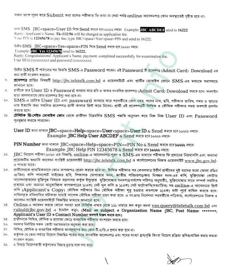 Jibon Bima Corporation Job Apply- jbc.teletalk.com.bd 3