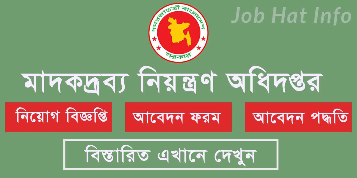 Department of Narcotics Control Job Circular-2020 Apply dnc.teletalk.com.bd 6