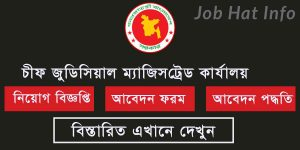 Chief Judicial Magistrate office Job Circular 4