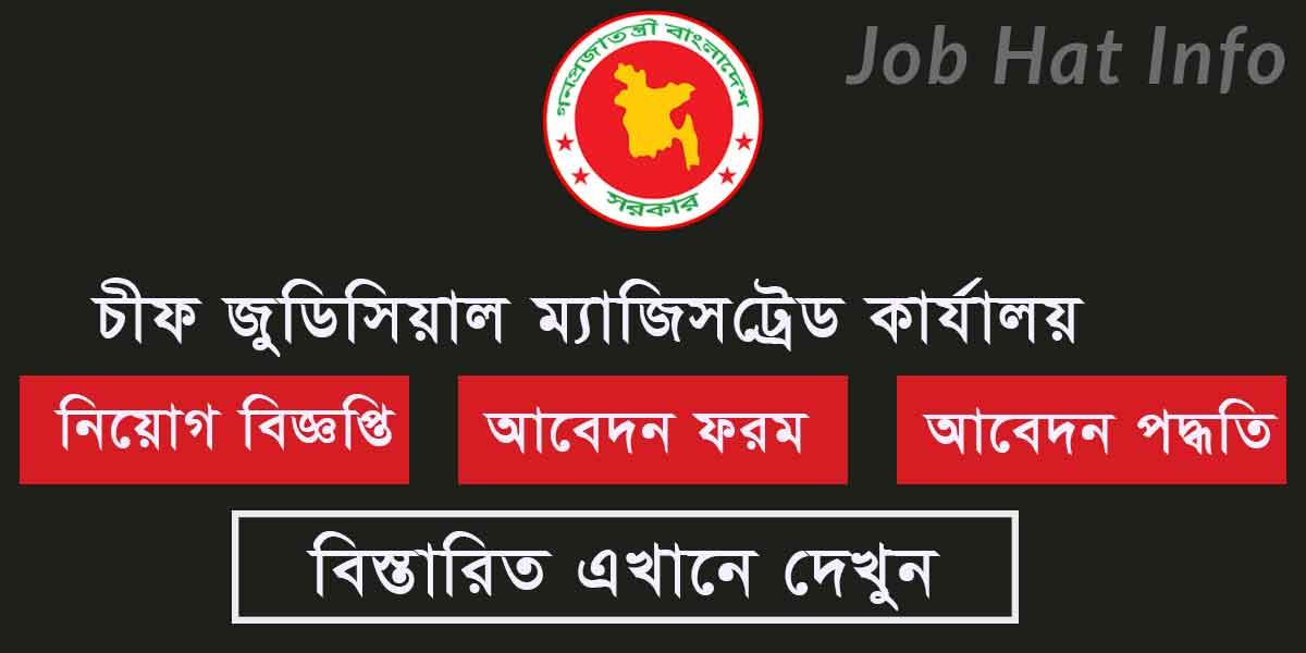 Chief Judicial Magistrate office Job Circular 1