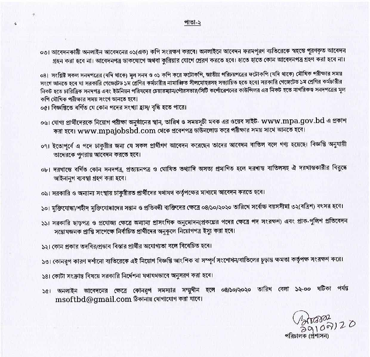 Mongla Port Authority Job Circular 2020 1