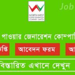 Job Circular at North-West Power Generation Company LTD 5