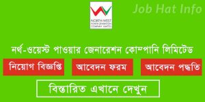 North-West Power Generation Company LTD Job Circular 13