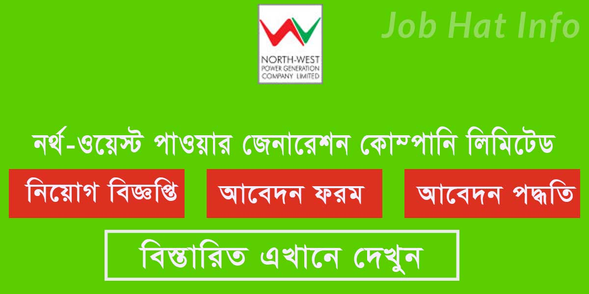 North-West Power Generation Company Job Circular 2020-www.nwpgcl.gov.bd 1