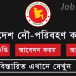 Bangladesh Inland Water Transport Authority Job Circular-2020 7