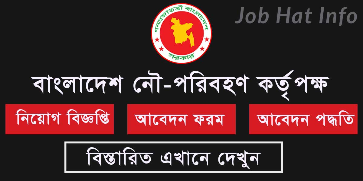 Bangladesh Inland Water Transport Authority Job Circular-2020 4