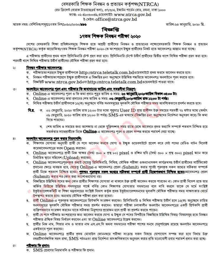 17th NTRCA Notice-2020 1