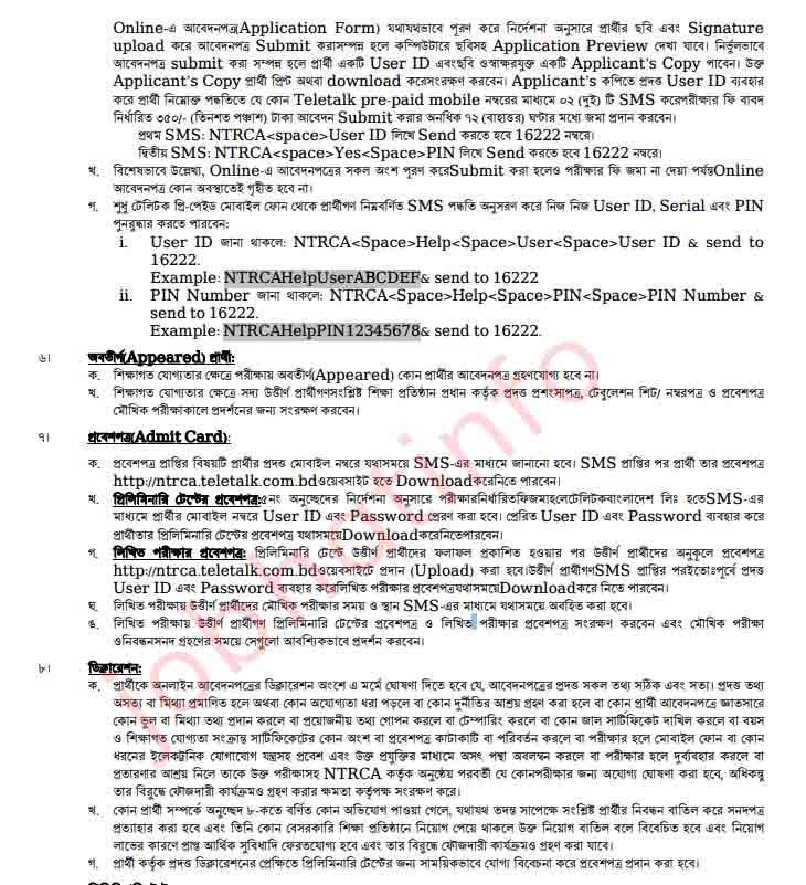 17th NTRCA Notice-2020 2