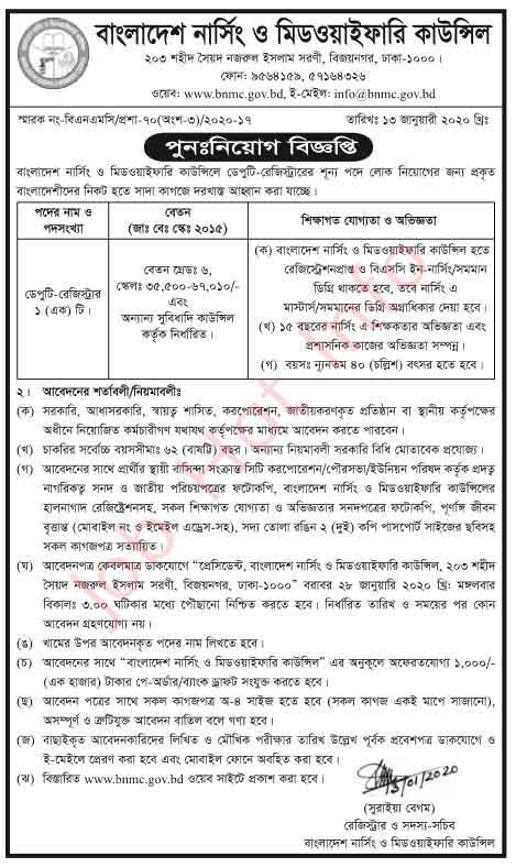Job Circular at Bangladesh Nursing and Midwifery Council 2