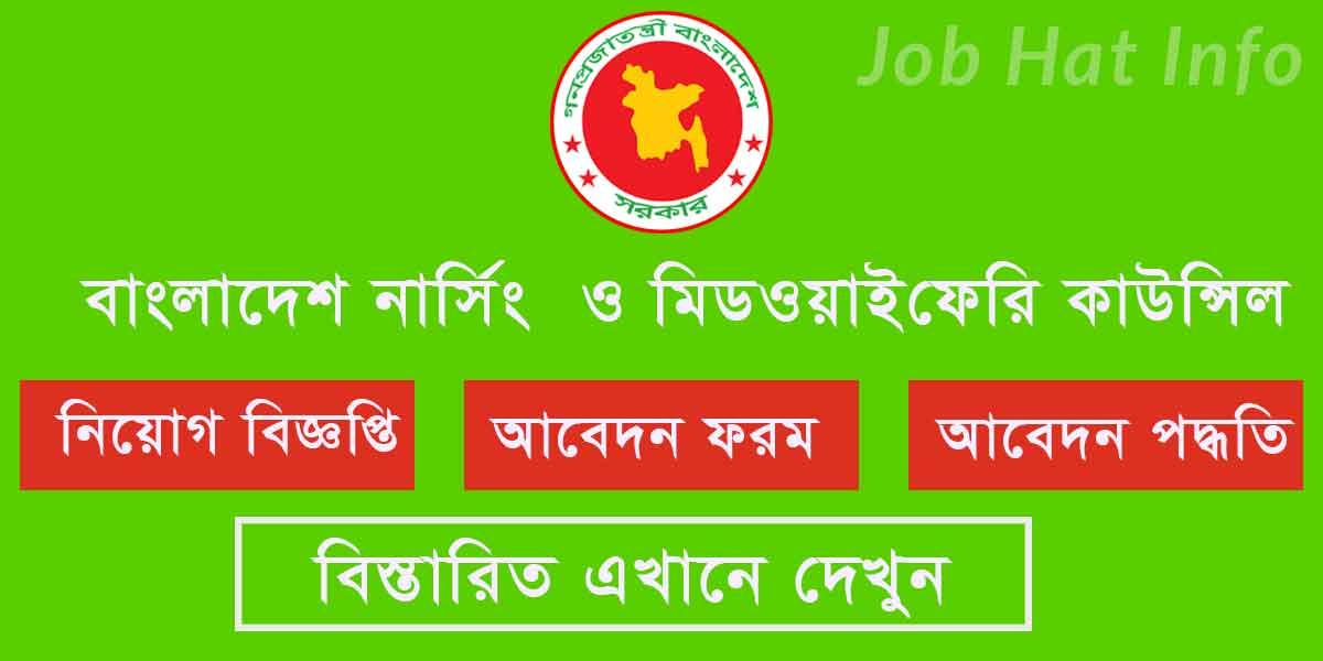 Job Circular at Bangladesh Nursing and Midwifery Council 1