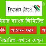 Premier Bank Job Circular 2