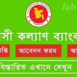 Probashi Kallyan Bank Published a Job Offer 31