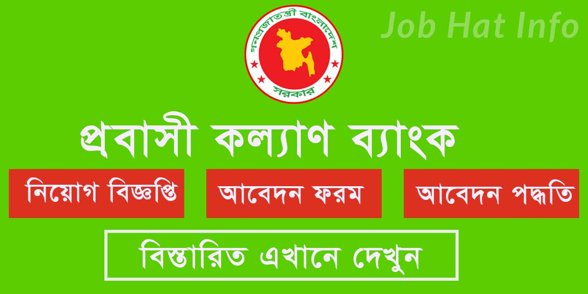 Probashi Kallyan Bank Published a Job Offer 3