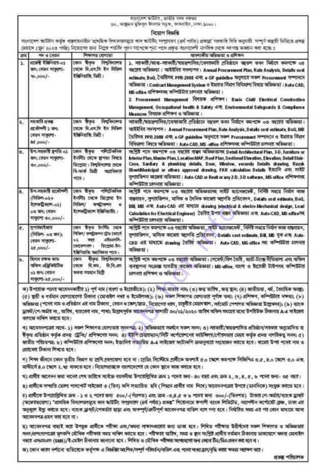 Bangladesh Scouts Job Circular Apply Online 1