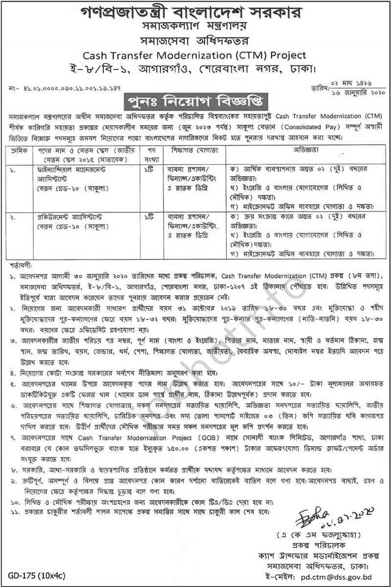 Job Circular at Department of Social Services 2