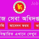 Job Circular at Department of Social Services 5