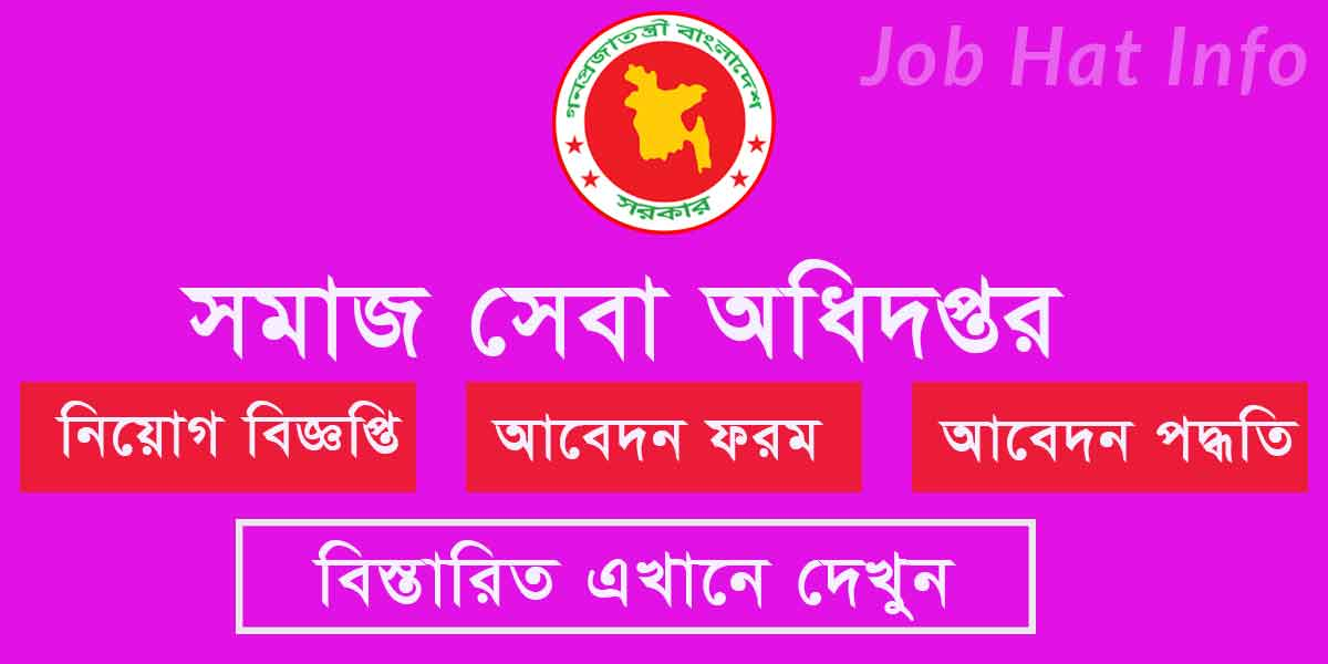 DSS Job Circular 2020 Apply on teletalk.com.bd 2