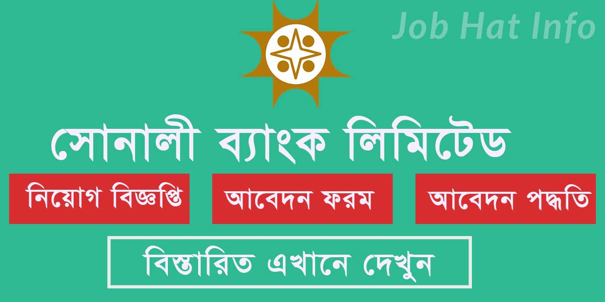 Sonali Bank(UK) Job Circular 1