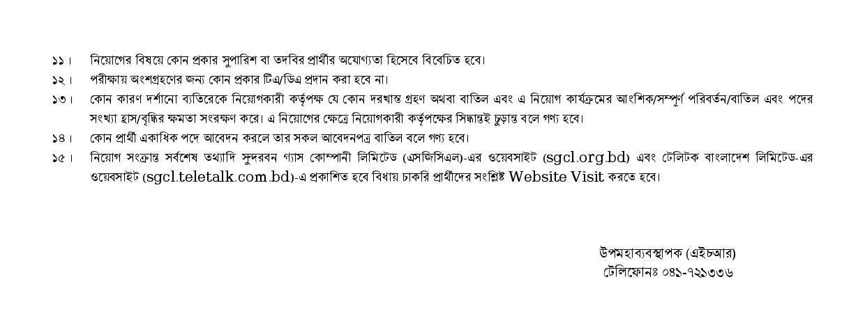 Sundarban Gas Company  Job Circular 2020 Apply teletalk.com.bd 5