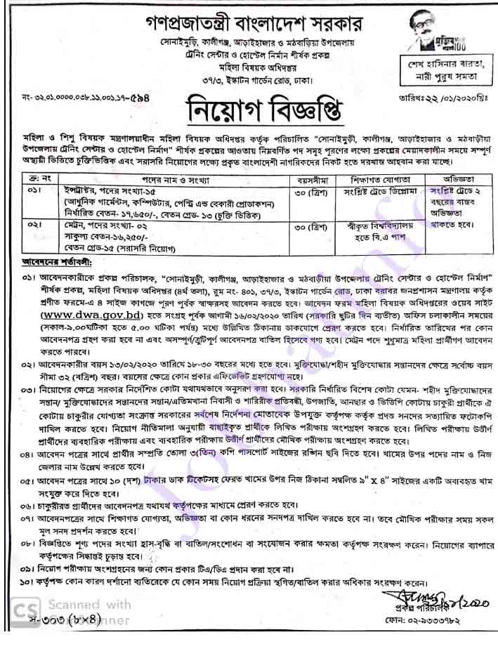 Department of Women Affairs Circular 1