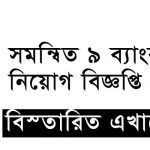 Combine 9 Bank Job Circular(Post 2046) apply online 3