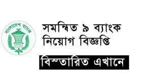 Combine 9 Bank Job Circular 2020 | Apply Now Online 4