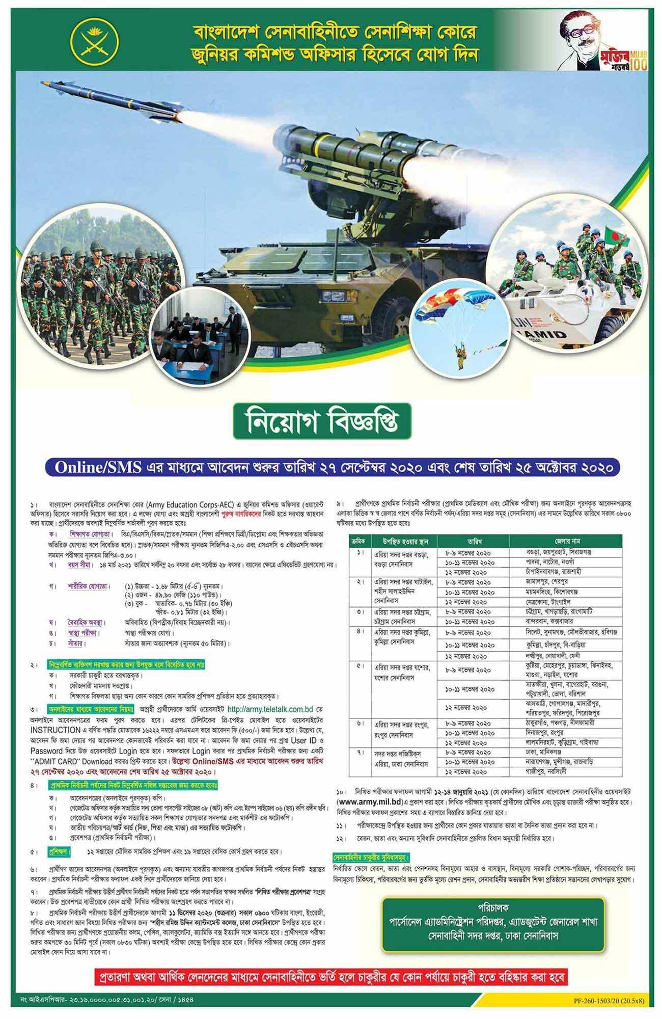 Bangladesh Army Job Circular 2020 1