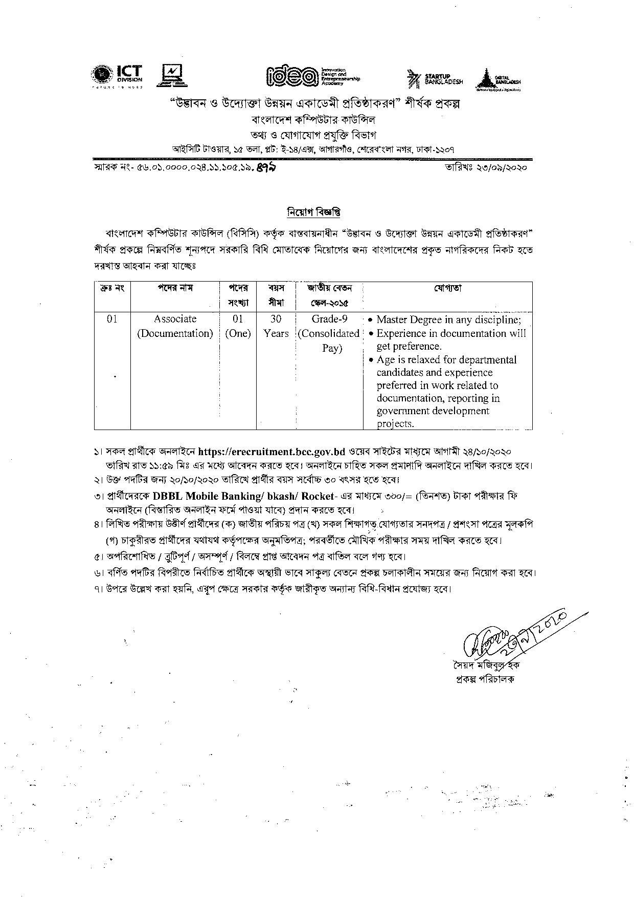 Bangladesh Computer Council BCC Job Circular 2020 bcc.gov.bd 1