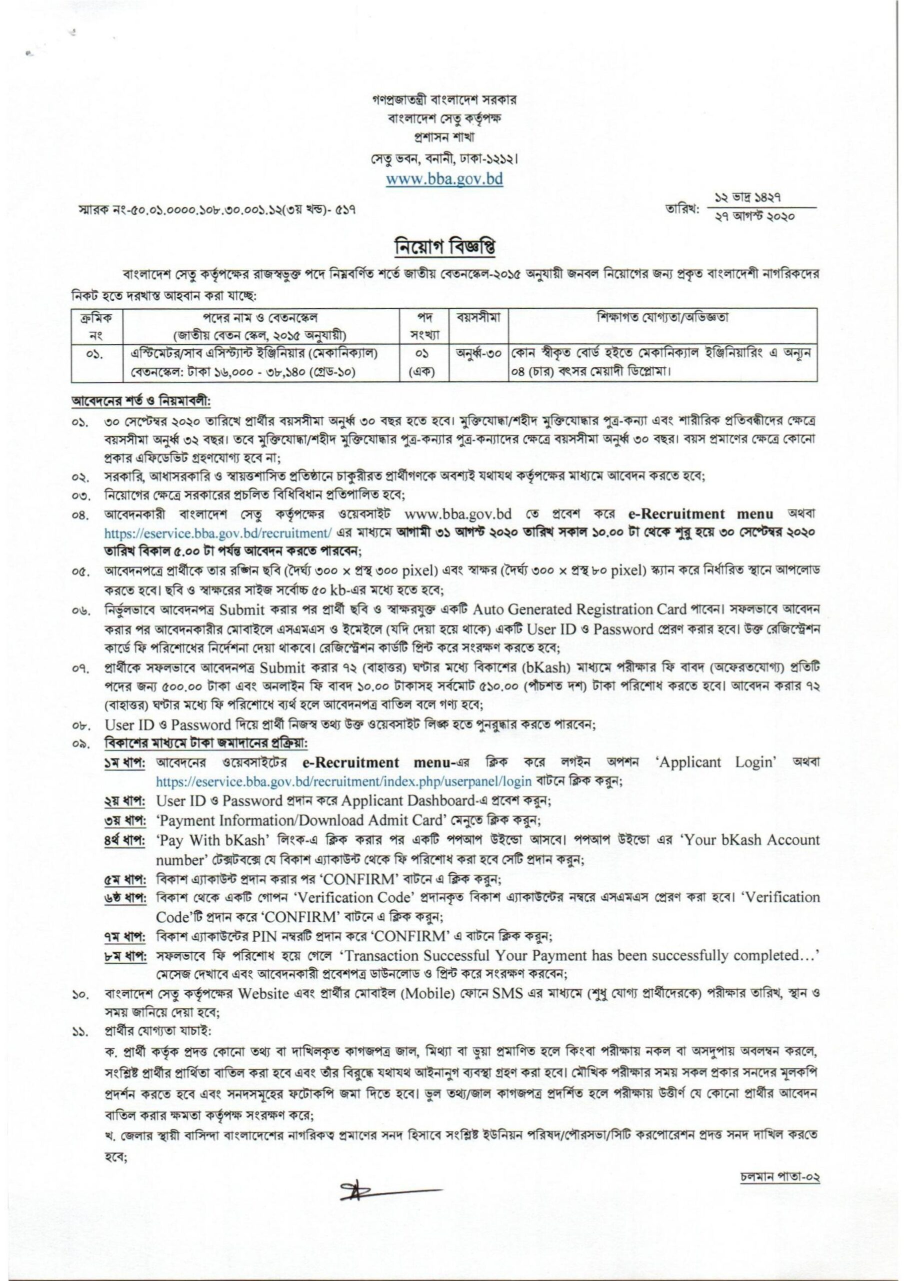 Bangladesh Bridge Authority Job Circular 2020 1