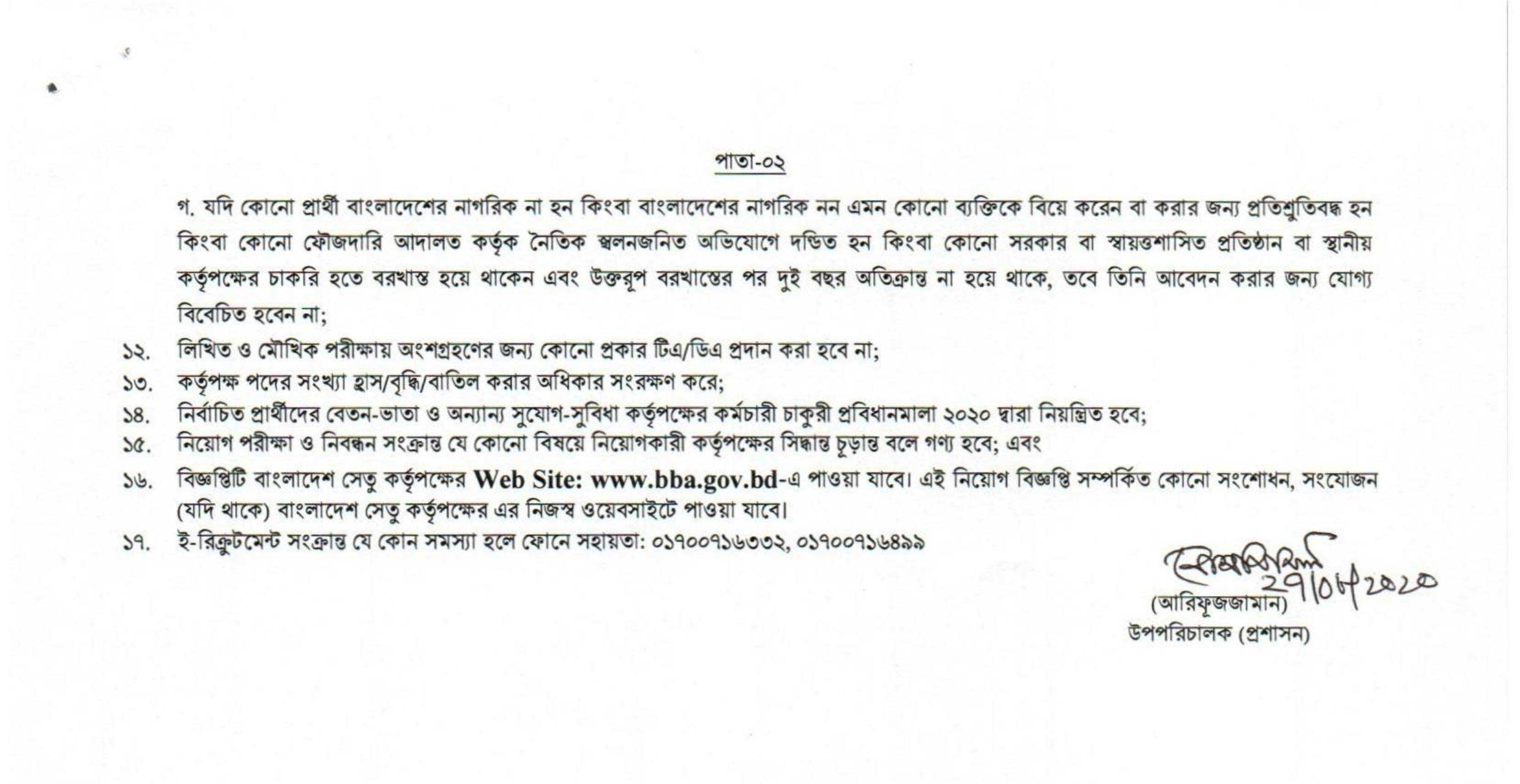 Bangladesh Bridge Authority Job Circular 2020 3