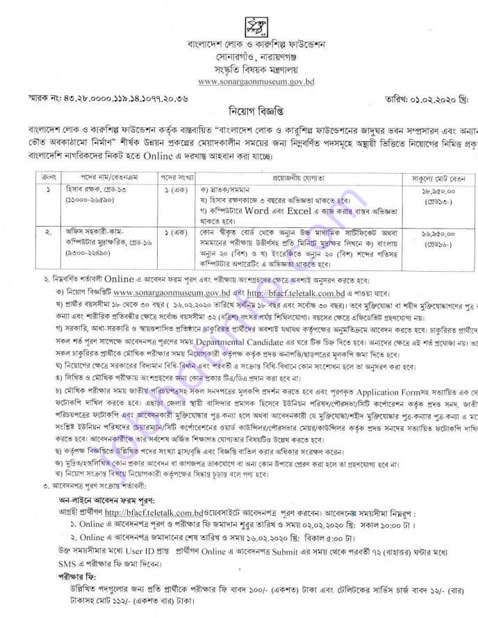 BFACF Job Circular apply teletalk.com.bd 1