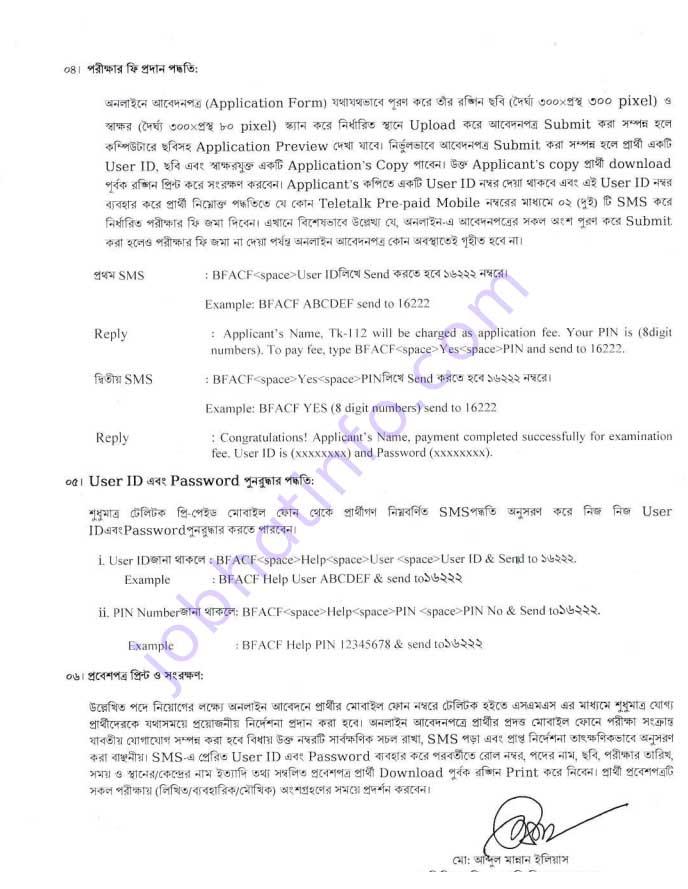 BFACF Job Circular apply teletalk.com.bd 2
