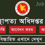 Department of Architecture Job Circular apply online 4