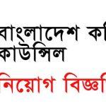 Bangladesh Computer Council (BCC) Job Circular-bcc.gov.bd 3