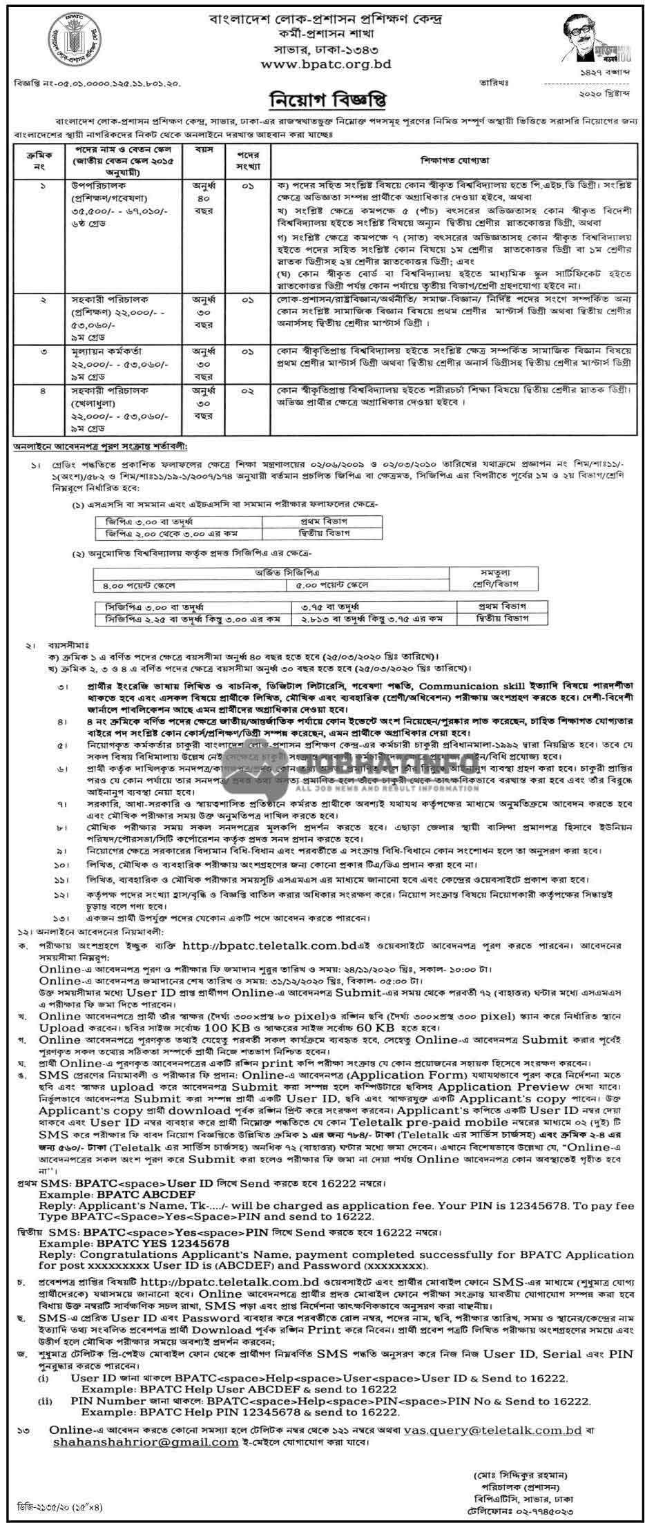 BPATC Job Circular 2020 | Bangladesh Public Administration Training Centre 1