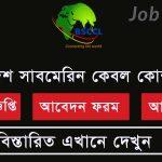 Bangladesh Submarine Cable Company Limited Circular 5