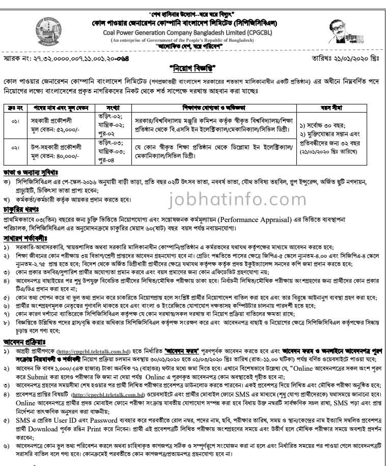 Coal Power Generation Company Job Circular Apply teletalk.bom.bd 2